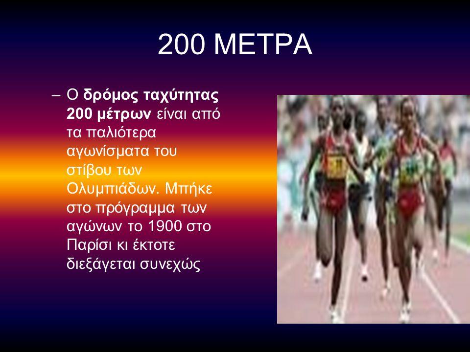 ΑΛΜΑ ΕΙΣ ΜΗΚΟΣ Το άλμα εις μήκος είναι ένα κλασικό αγώνισμα στίβου των Ολυμπιάδων.
