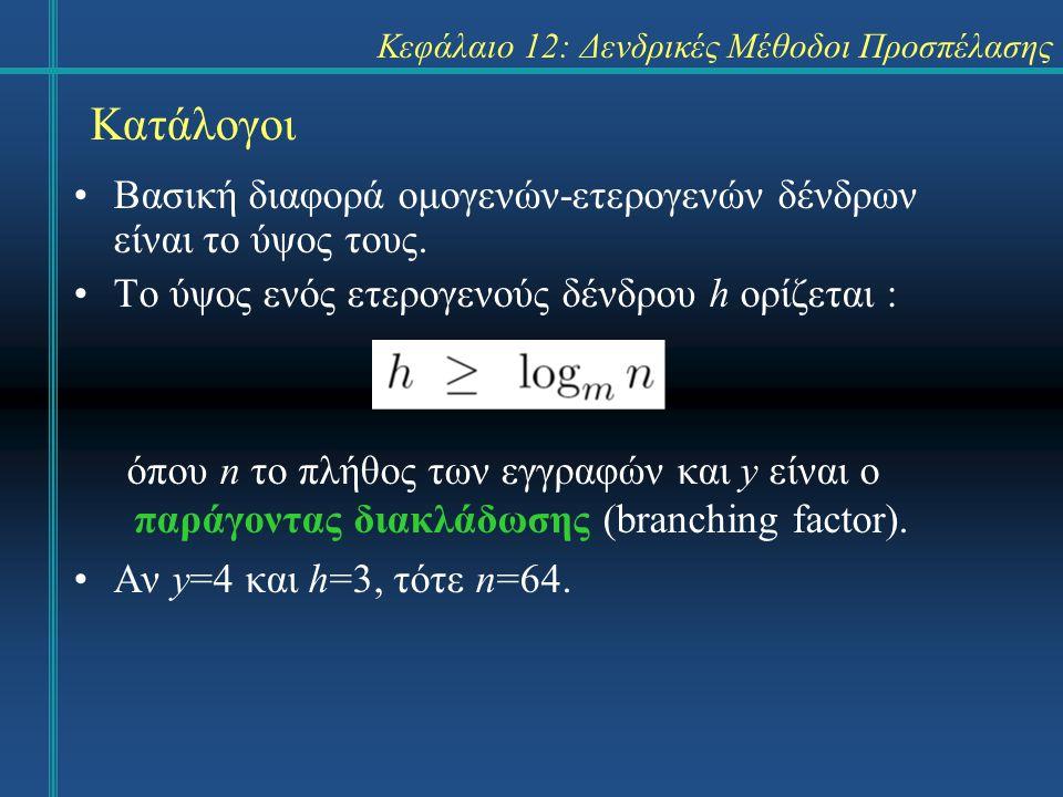 Κεφάλαιο 12: Δενδρικές Μέθοδοι Προσπέλασης Κατάλογοι Βασική διαφορά ομογενών-ετερογενών δένδρων είναι το ύψος τους.