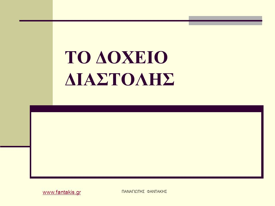 ΠΑΝΑΓΙΩΤΗΣ ΦΑΝΤΑΚΗΣ ΤΟ ΔΟΧΕΙΟ ΔΙΑΣΤΟΛΗΣ www.fantakis.gr