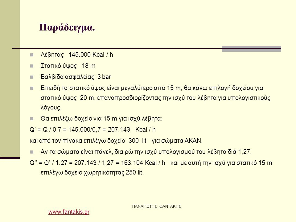 www.fantakis.gr ΠΑΝΑΓΙΩΤΗΣ ΦΑΝΤΑΚΗΣ Παράδειγμα. Λέβητας 145.000 Kcal / h Στατικό ύψος 18 m Βαλβίδα ασφαλείας 3 bar Επειδή το στατικό ύψος είναι μεγαλύ