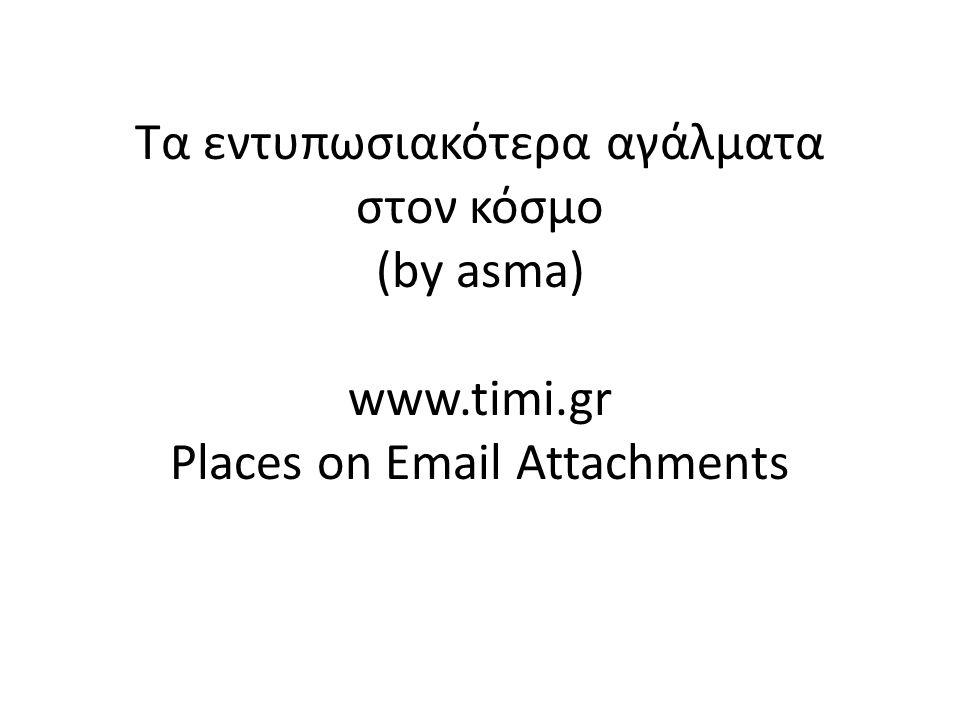 Τα εντυπωσιακότερα αγάλματα στον κόσμο (by asma) www.timi.gr Places on Email Attachments