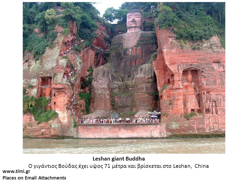www.timi.gr Places on Email Attachments Leshan giant Buddha O γιγάντιος Βούδας έχει υψος 71 μέτρα και βρίσκεται στο Leshan, China