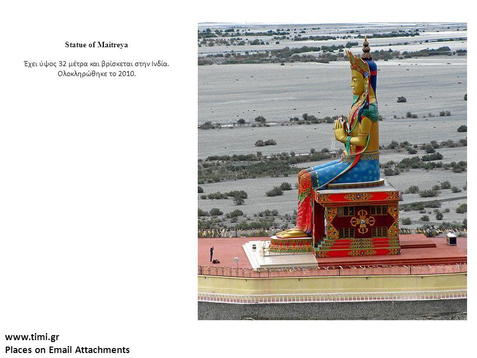 www.timi.gr Places on Email Attachments Statue of Maitreya Έχει ύψος 32 μέτρα και βρίσκεται στην Ινδία. Ολοκληρώθηκε το 2010.