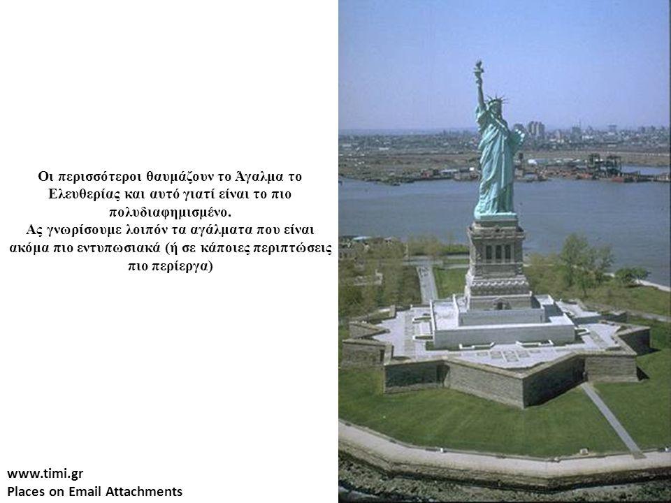 www.timi.gr Places on Email Attachments Οι περισσότεροι θαυμάζουν το Άγαλμα το Ελευθερίας και αυτό γιατί είναι το πιο πολυδιαφημισμένο.