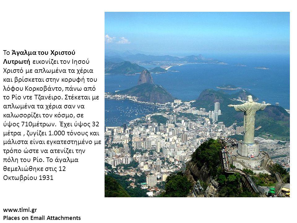www.timi.gr Places on Email Attachments Το Άγαλμα του Χριστού Λυτρωτή εικονίζει τον Ιησού Χριστό με απλωμένα τα χέρια και βρίσκεται στην κορυφή του λόφου Κορκοβάντο, πάνω από το Ρίο ντε Τζανέιρο.