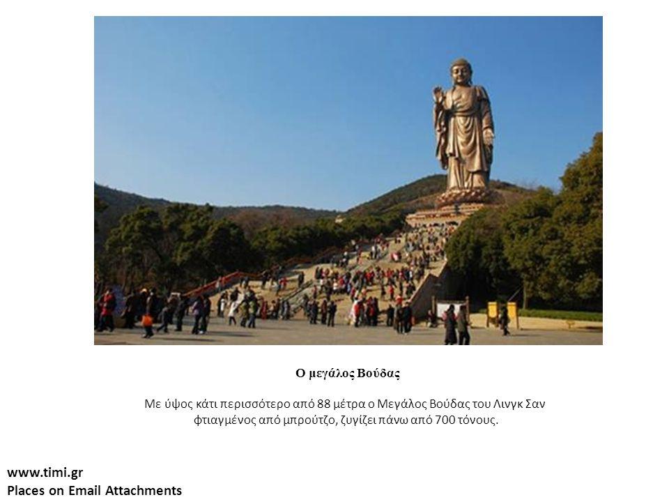www.timi.gr Places on Email Attachments Ο μεγάλος Βούδας Με ύψος κάτι περισσότερο από 88 μέτρα ο Μεγάλος Βούδας του Λινγκ Σαν φτιαγμένος από μπρούτζο, ζυγίζει πάνω από 700 τόνους.