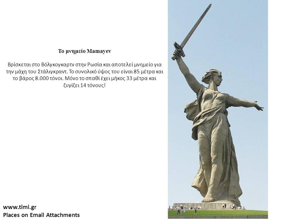 www.timi.gr Places on Email Attachments Το μνημείο Mamayev Βρίσκεται στο Βόλγκογκαρτν στην Ρωσία και αποτελεί μνημείο για την μάχη του Στάλιγκραντ.