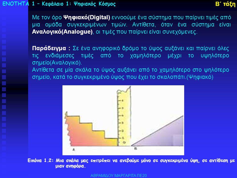 περνάει ρεύμα (1) δεν περνάει ρεύμα (0) Εικόνα 1.3: Στο πρώτο τμήμα του κυκλώματος ο διακόπτης είναι ανοικτός και δεν περνάει ρεύμα.