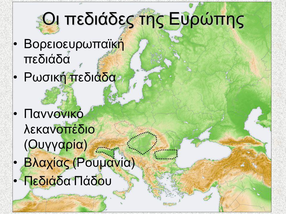 Οι πεδιάδες της Ευρώπης Βορειοευρωπαϊκή πεδιάδα Ρωσική πεδιάδα Παννονικό λεκανοπέδιο (Ουγγαρία) Βλαχίας (Ρουμανία) Πεδιάδα Πάδου