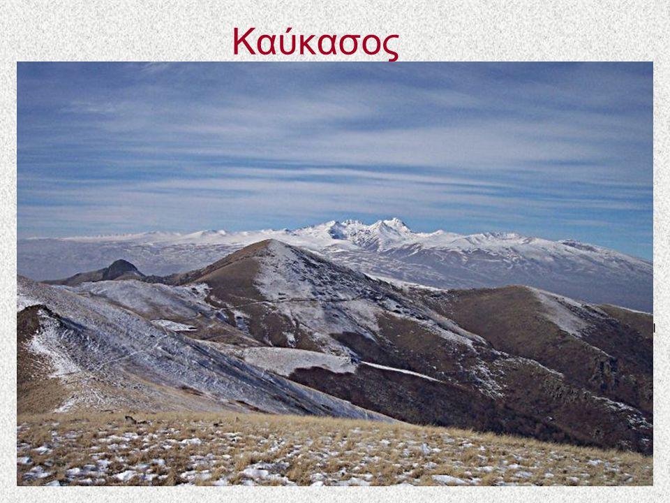 Καύκασος Η υψηλότερη κορυφή του Καυκάσου είναι το όρος Ελμπρούς στη Μεγάλη οροσειρά, που έχει ύψος 5.642 μέτρα, έχει κατεύθυνση ΒΔ-ΝΑ και αποτελείται από μια αλυσίδα οροσειρών.