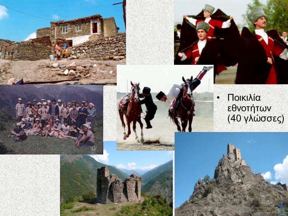 Ουράλια όρη Βρίσκονται βορειότερα και ανατολικά του Καυκάσου, έχουν κατεύθυνση Β-Ν και αποτελούν το φυσικό σύνορο της ευρωπαϊκής ηπείρου με την Ασία.