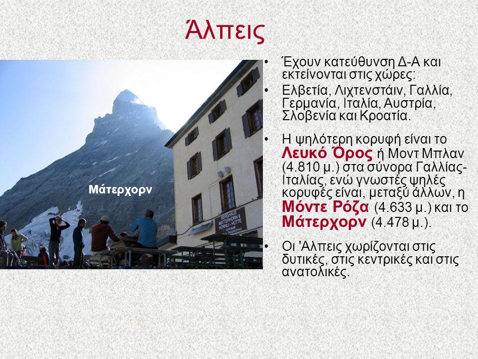Η οροσειρά των Καρπαθίων είναι η ανατολική πτέρυγα των μεγάλων κεντρικών οροσειρών της Ευρώπης.