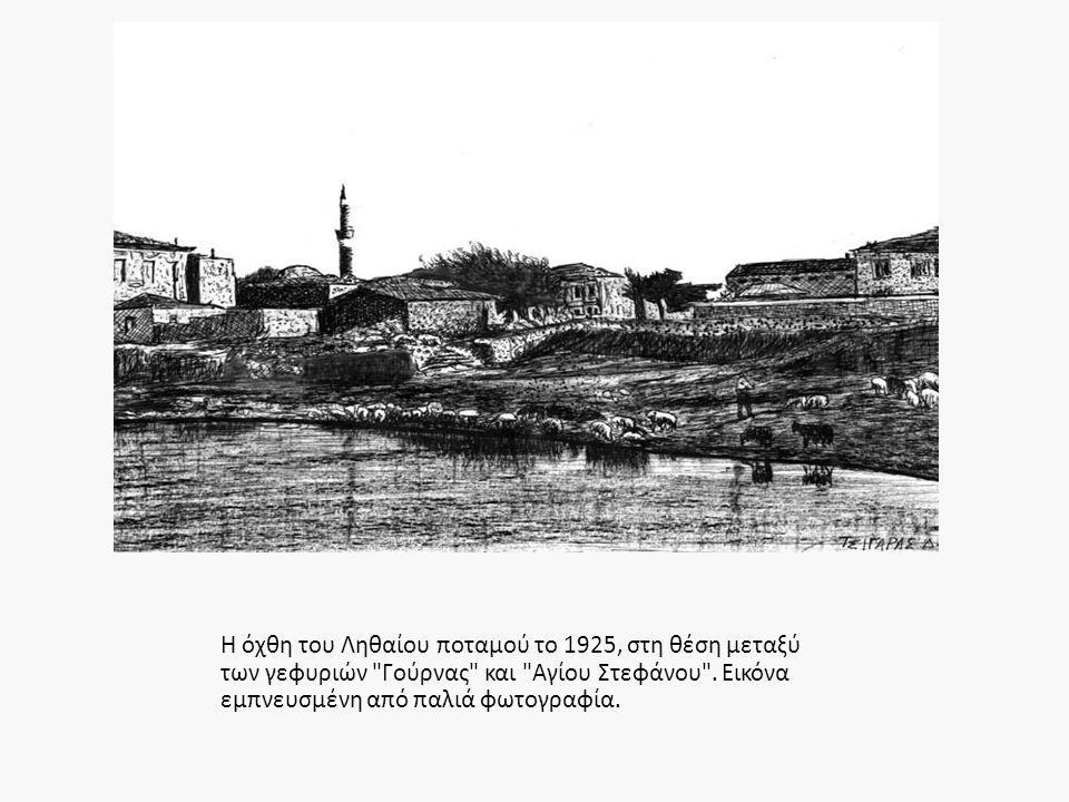 Η όχθη του Ληθαίου ποταμού το 1925, στη θέση μεταξύ των γεφυριών
