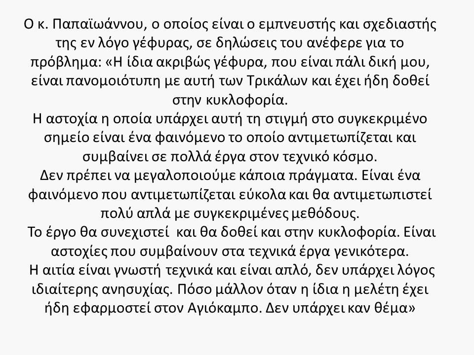 Ο κ. Παπαϊωάννου, ο οποίος είναι ο εμπνευστής και σχεδιαστής της εν λόγο γέφυρας, σε δηλώσεις του ανέφερε για το πρόβλημα: «Η ίδια ακριβώς γέφυρα, που