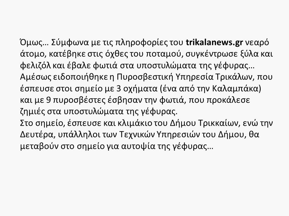 Όμως… Σύμφωνα με τις πληροφορίες του trikalanews.gr νεαρό άτομο, κατέβηκε στις όχθες του ποταμού, συγκέντρωσε ξύλα και φελιζόλ και έβαλε φωτιά στα υπο