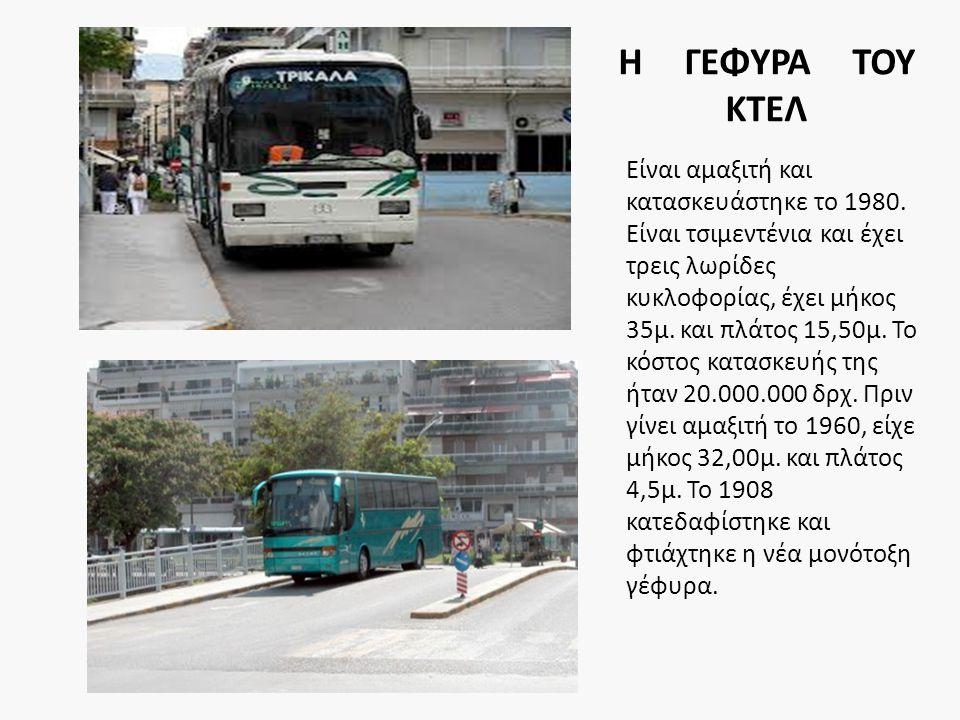 Η ΓΕΦΥΡΑ ΤΟΥ ΚΤΕΛ Είναι αμαξιτή και κατασκευάστηκε το 1980. Είναι τσιμεντένια και έχει τρεις λωρίδες κυκλοφορίας, έχει μήκος 35μ. και πλάτος 15,50μ. Τ