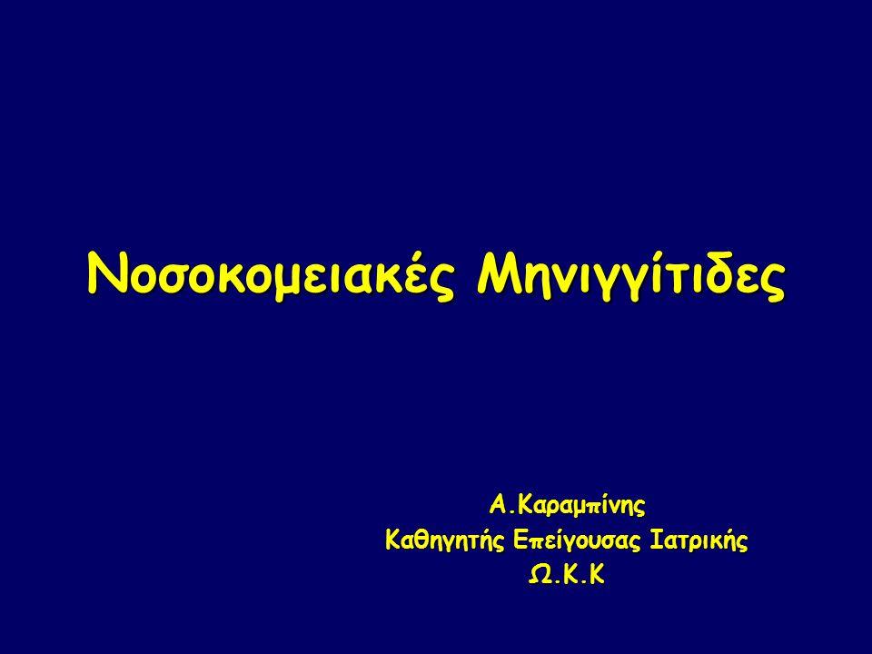 ΕΝΥ και αντιβιοτικά (Korinek AM, SFAR 2000) Diffusion =0 Diffusion < 30% Diffusion >50% Pénicillines M CIG, CIIG Inhibiteurs blactamases Aminosides (4) Polymyxines (4) Macrolides, synergistines CyclinesLincosamides acide fusidique Teicoplanine (4) Pénicillines G et A CarboxypénicillinesUréidopénicillines CIIIG (3) Carbapénem Vancomycine (3)(4) QuinoloneschloramphénicolrifampicinefosfomycinecotrimoxazoleImidazolésSulfamides 1.Diffusion 30% από το περιφερικό αίμα 2.Diffusion 40% - 50% από το περιφερικό αίμα 3.Diffusion correct σε υψηλές δόσεις 4.Ιntratéchal administration ++++