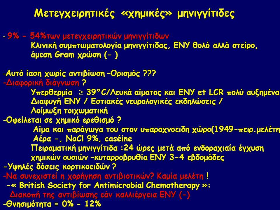 Μετεγχειρητικές «χημικές» μηνιγγίτιδες - 9% - 54%των μετεγχειρητικών μηνιγγίτιδων Κλινική συμπτωματολογία μηνιγγίτιδας, ΕΝΥ θολό αλλά στείρο, άμεση Gram χρώση (- ) άμεση Gram χρώση (- ) - Αυτό ίαση χωρίς αντιβίωση –Ορισμός ??.