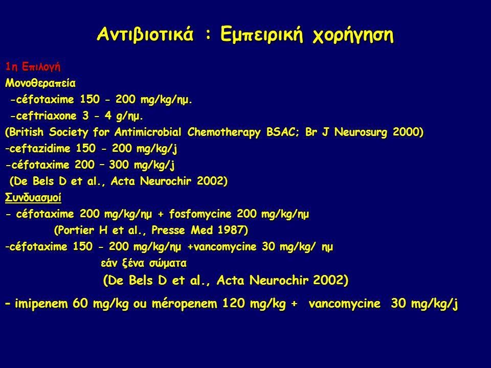 Αντιβιοτικά : Εμπειρική χορήγηση 1η Επιλογή Μονοθεραπεία -céfotaxime 150 - 200 mg/kg/ημ.