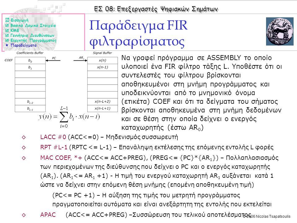 ΕΣ 08: Επεξεργαστές Ψηφιακών Σημάτων © 2006 Nicolas Tsapatsoulis ◊Να γραφεί πρόγραμμα σε ASSEMBLY το οποίο υλοποιεί ένα FIR φίλτρο τάξης L.