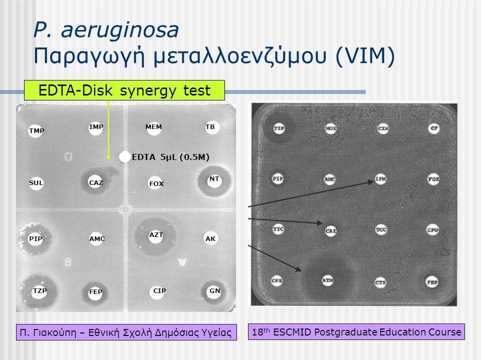 P. aeruginosa Παραγωγή μεταλλοενζύμου (VIM) CAZ EDTA IMPMEM AZT FEP NT FOX TB AK GN AMC TMP SUL PIP TZPCIP EDTA-Disk synergy test Π. Γιακούπη – Εθνική
