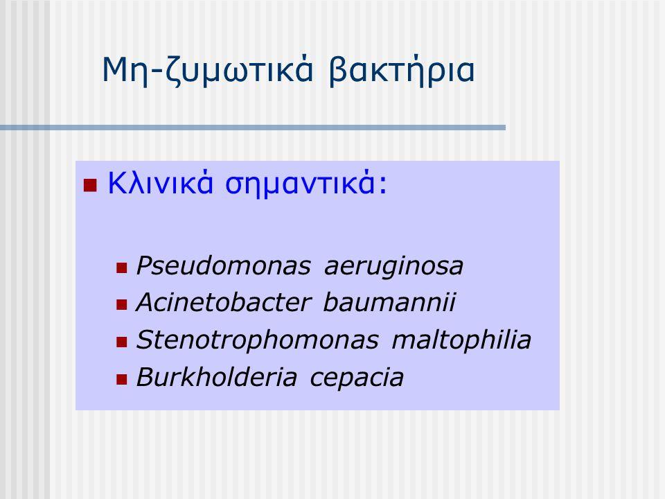 Μη-ζυμωτικά βακτήρια Κλινικά σημαντικά: Pseudomonas aeruginosa Acinetobacter baumannii Stenotrophomonas maltophilia Burkholderia cepacia