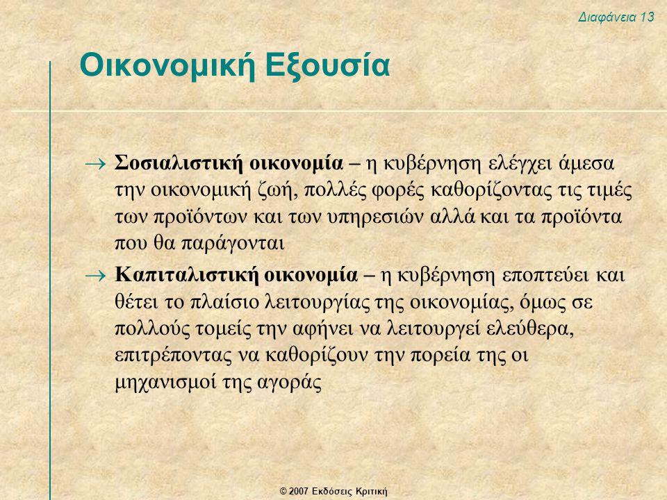 © 2007 Εκδόσεις Κριτική Διαφάνεια 13 Οικονομική Εξουσία  Σοσιαλιστική οικονομία – η κυβέρνηση ελέγχει άμεσα την οικονομική ζωή, πολλές φορές καθορίζο