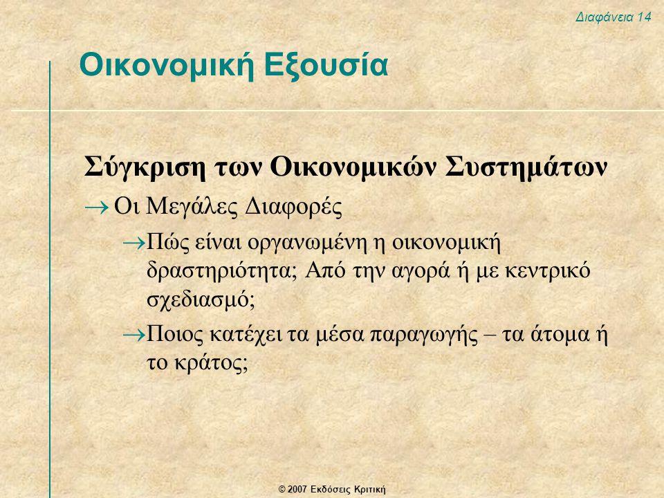 © 2007 Εκδόσεις Κριτική Διαφάνεια 14 Οικονομική Εξουσία Σύγκριση των Οικονομικών Συστημάτων  Οι Μεγάλες Διαφορές  Πώς είναι οργανωμένη η οικονομική