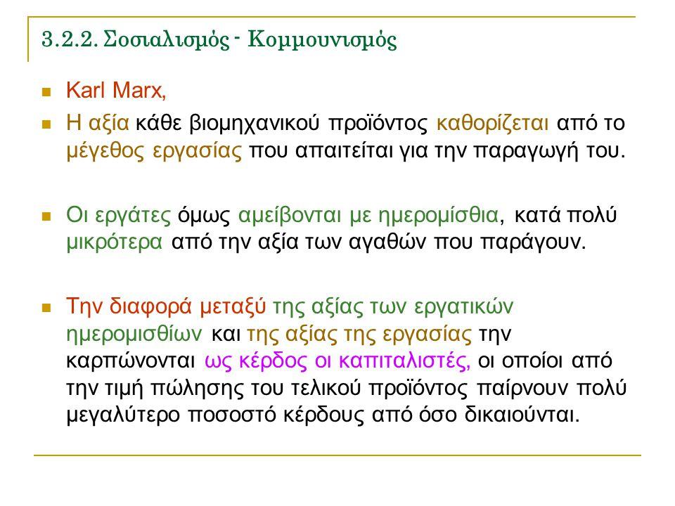 3.2.2. Σοσιαλισμός - Κομμουνισμός Karl Marx, Η αξία κάθε βιομηχανικού προϊόντος καθορίζεται από το μέγεθος εργασίας που απαιτείται για την παραγωγή το