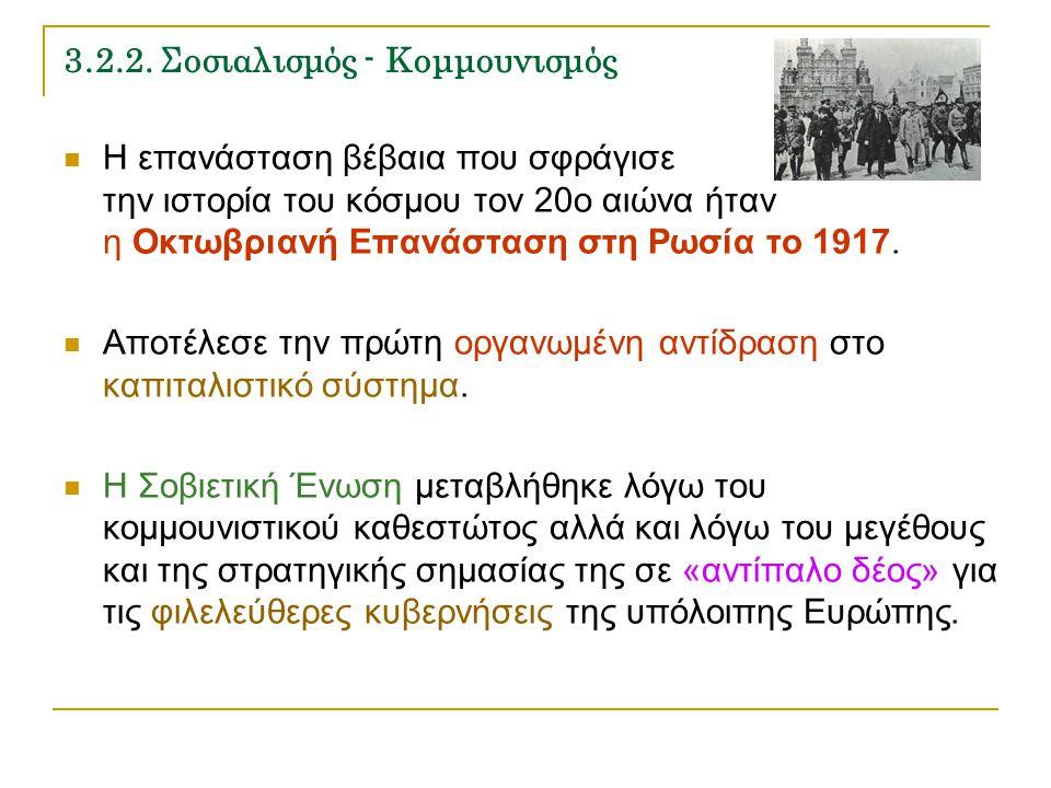 3.2.2. Σοσιαλισμός - Κομμουνισμός Η επανάσταση βέβαια που σφράγισε την ιστορία του κόσμου τον 20ο αιώνα ήταν η Οκτωβριανή Επανάσταση στη Ρωσία το 1917