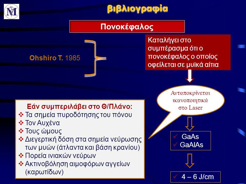 βιβλιογραφίαβιβλιογραφία Πονοκέφαλος Ohshiro T. 1985 GaAs GaAlAs Καταλήγει στο συμπέρασμα ότι ο πονοκέφαλος ο οποίος οφείλεται σε μυϊκά αίτια 4 – 6 J/