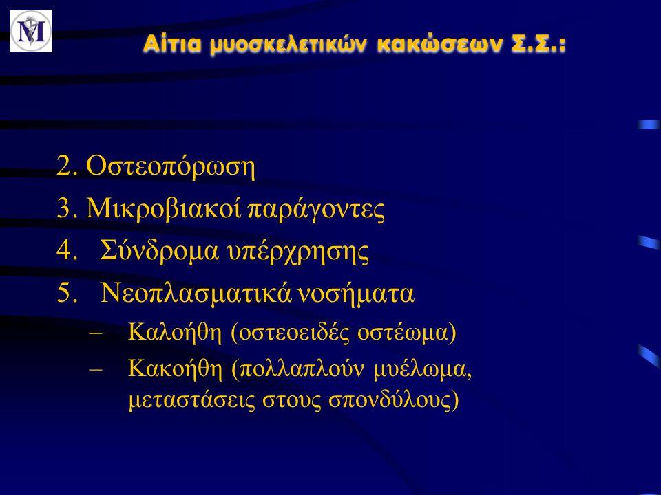 2. Οστεοπόρωση 3. Μικροβιακοί παράγοντες 4.Σύνδρομα υπέρχρησης 5.Νεοπλασματικά νοσήματα –Καλοήθη (οστεοειδές οστέωμα) –Κακοήθη (πολλαπλούν μυέλωμα, με