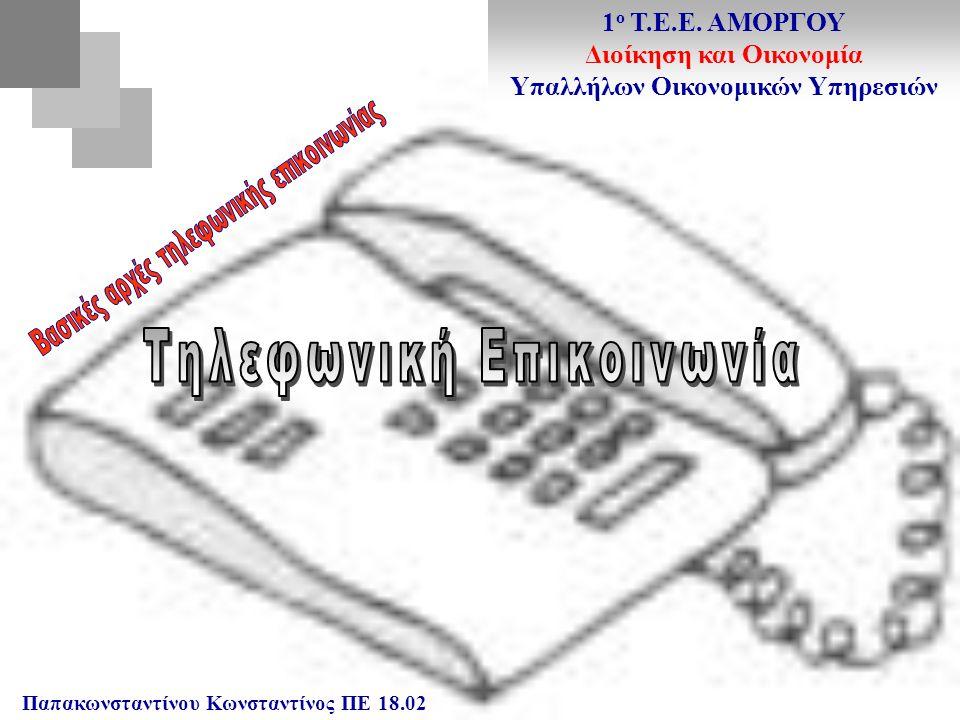 Παπακωνσταντίνου Κωνσταντίνος ΠΕ 18.02 1 ο Τ.Ε.Ε.