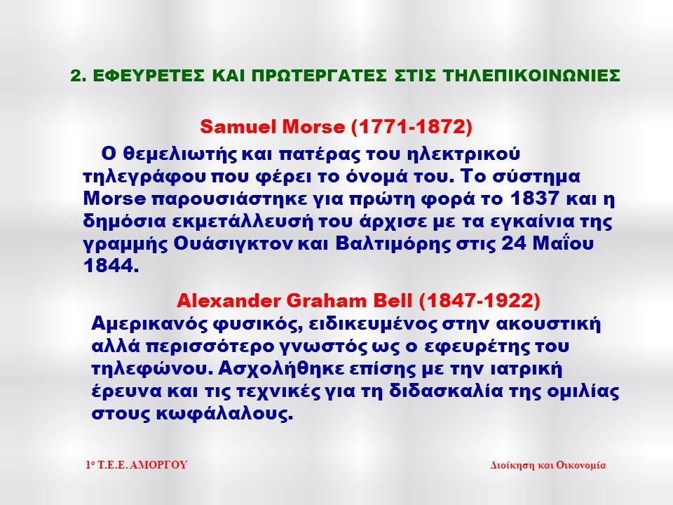 Guglielmo Marconi (1874-1937) Διάσημος Ιταλός φυσικός, υπήρξε ο εφευρέτης της ασύρματης επικοινωνίας (1896).