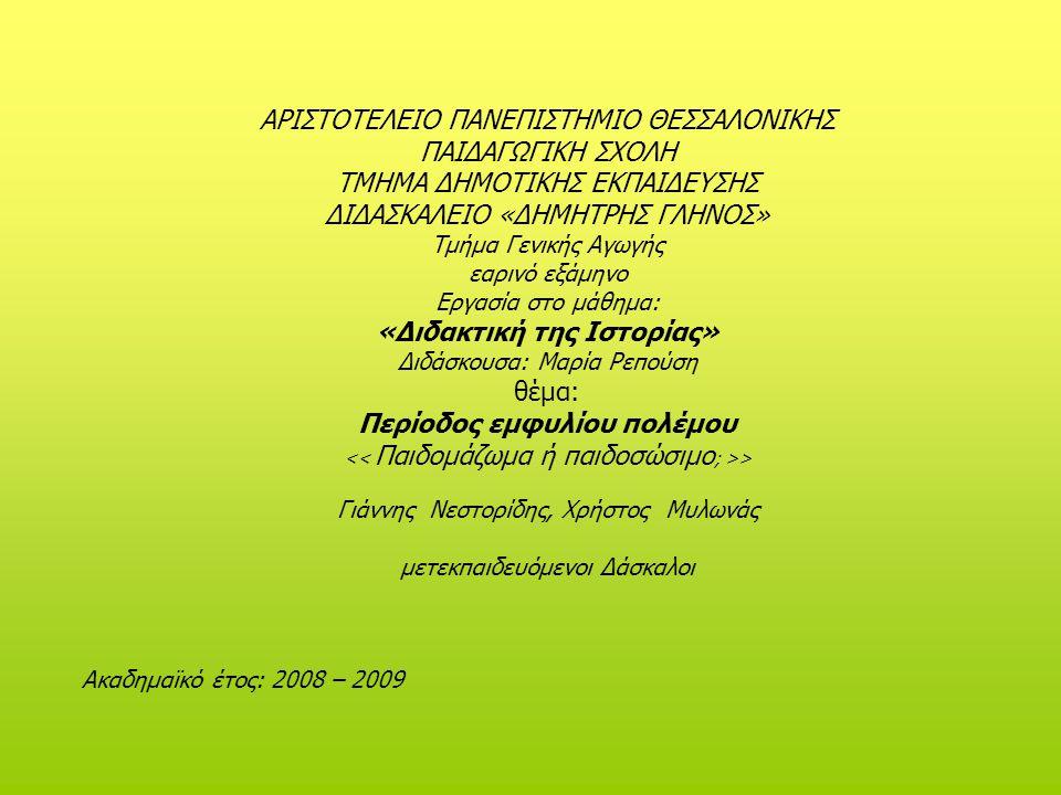 ΑΡΙΣΤΟΤΕΛΕΙΟ ΠΑΝΕΠΙΣΤΗΜΙΟ ΘΕΣΣΑΛΟΝΙΚΗΣ ΠΑΙΔΑΓΩΓΙΚΗ ΣΧΟΛΗ ΤΜΗΜΑ ΔΗΜΟΤΙΚΗΣ ΕΚΠΑΙΔΕΥΣΗΣ ΔΙΔΑΣΚΑΛΕΙΟ «ΔΗΜΗΤΡΗΣ ΓΛΗΝΟΣ» Τμήμα Γενικής Αγωγής εαρινό εξάμηνο