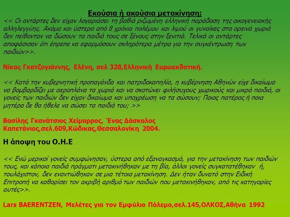 Εκούσια ή ακούσια μετακίνηση; >. Νίκος Γκατζογιάννης, Ελένη, σελ 328,Ελληνική Ευρωεκδοτική. > Βασίλης Γκανάτσιος Χείμαρρος, Ένας Δάσκαλος Καπετάνιος,σ