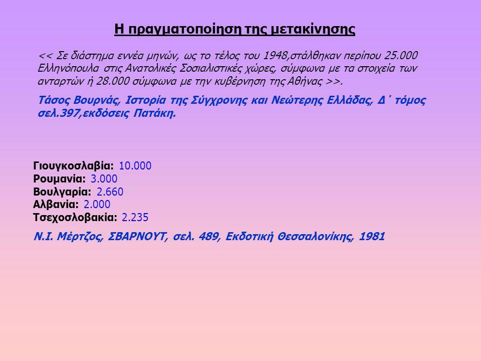 >. Τάσος Βουρνάς, Ιστορία της Σύγχρονης και Νεώτερης Ελλάδας, Δ΄ τόμος σελ.397,εκδόσεις Πατάκη. Γιουγκοσλαβία: 10.000 Ρουμανία: 3.000 Βουλγαρία: 2.660