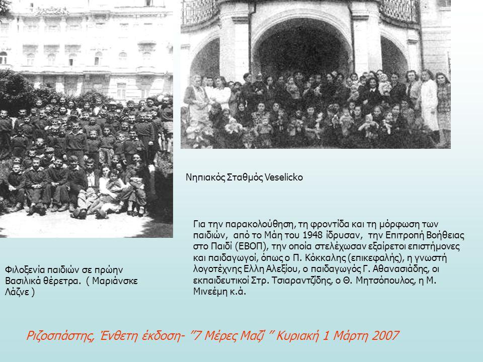 Νηπιακός Σταθμός Veselicko Για την παρακολούθηση, τη φροντίδα και τη μόρφωση των παιδιών, από το Μάη του 1948 ίδρυσαν, την Επιτροπή Βοήθειας στο Παιδί