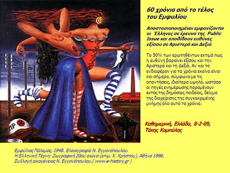 Εμφύλιος Πόλεμος, 1948. Ελαιογραφία Ν. Εγγονόπουλου. Η Ελληνική Τέχνη: Ζωγραφική 20ού αιώνα (επιμ. Χ. Χρήστου), Αθήνα 1996. Συλλογή οικογένειας Ν. Εγγ