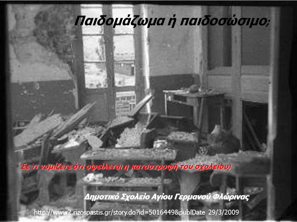 http://www2.rizospastis.gr/story.do?id=5016449&publDate 29/3/2009 Παιδομάζωμα ή παιδοσώσιμο ; Δημοτικό Σχολείο Αγίου Γερμανού Φλώρινας Σε τι νομίζετε