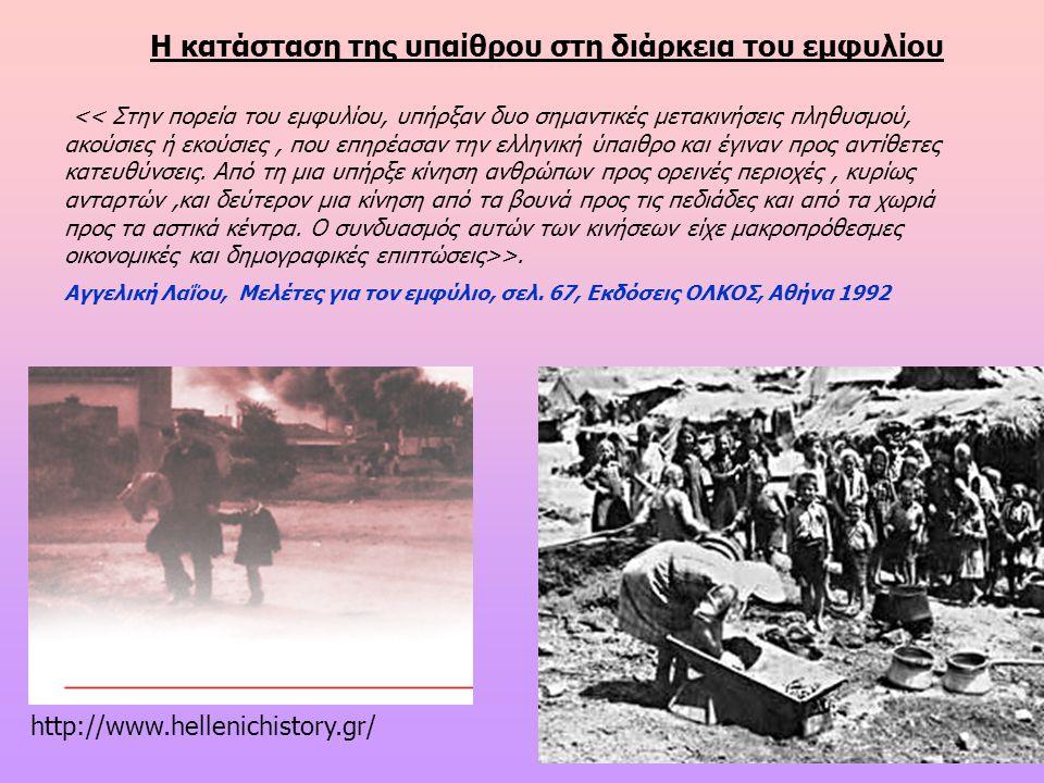 Η κατάσταση της υπαίθρου στη διάρκεια του εμφυλίου >. Αγγελική Λαΐου, Μελέτες για τον εμφύλιο, σελ. 67, Εκδόσεις ΟΛΚΟΣ, Αθήνα 1992 http://www.hellenic