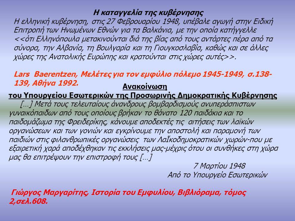 Η καταγγελία της κυβέρνησης Η ελληνική κυβέρνηση, στις 27 Φεβρουαρίου 1948, υπέβαλε αγωγή στην Ειδική Επιτροπή των Ηνωμένων Εθνών για τα Βαλκάνια, με