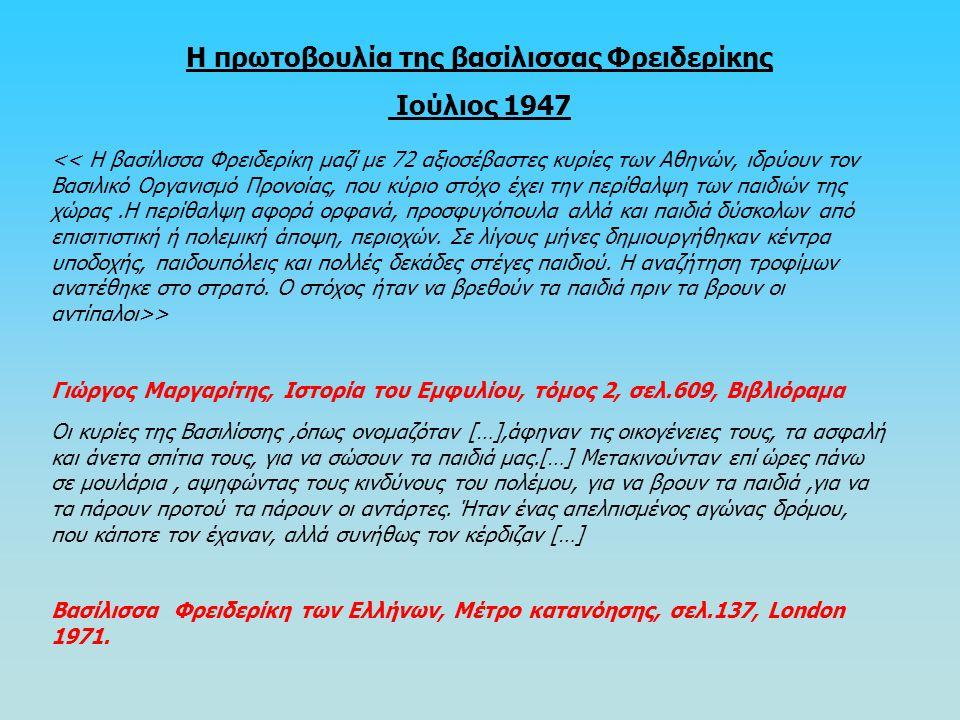 Η πρωτοβουλία της βασίλισσας Φρειδερίκης Ιούλιος 1947 > Γιώργος Μαργαρίτης, Ιστορία του Εμφυλίου, τόμος 2, σελ.609, Βιβλιόραμα Οι κυρίες της Βασιλίσση