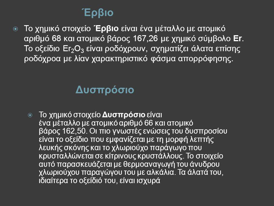 Έρβιο Δυσπρόσιο  Το χημικό στοιχείο Έρβιο είναι ένα μέταλλο με ατομικό αριθμό 68 και ατομικό βάρος 167,26 με χημικό σύμβολο Er. Το οξείδιο Er 2 O 3 ε