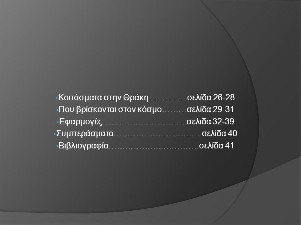 Κοιτάσματα στην Θράκη…………..σελίδα 26-28 Που βρίσκονται στον κόσμο………σελίδα 29-31 Εφαρμογές…………..……………..σελιδα 32-39 Συμπεράσματα…………………………..σελίδα 40