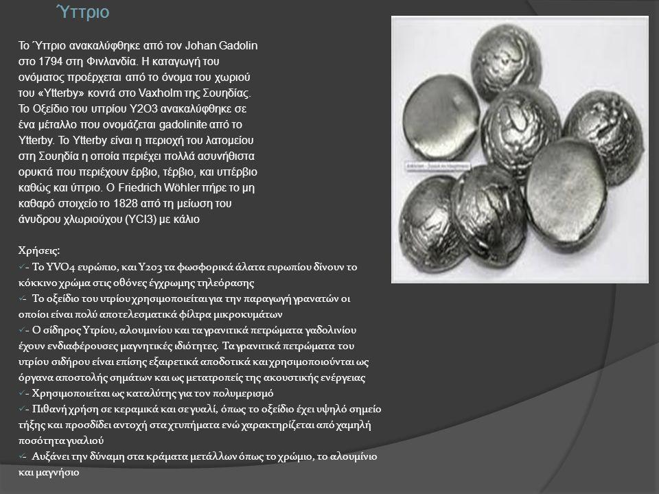 Ύττριο Το Ύττριο ανακαλύφθηκε από τον Johan Gadolin στο 1794 στη Φινλανδία.