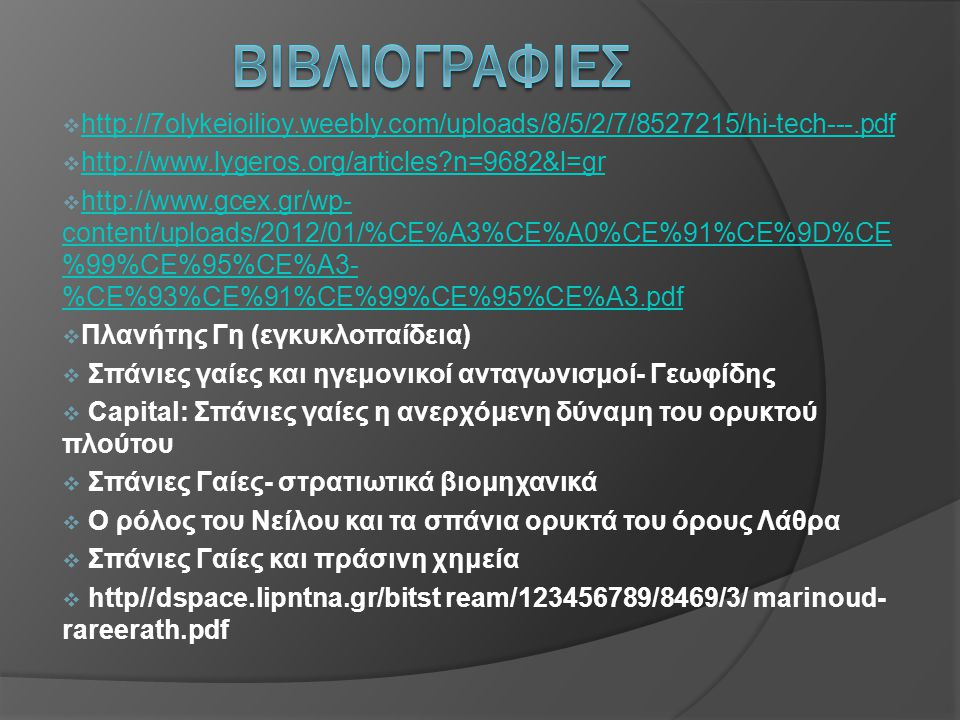  http://7olykeioilioy.weebly.com/uploads/8/5/2/7/8527215/hi-tech---.pdf http://7olykeioilioy.weebly.com/uploads/8/5/2/7/8527215/hi-tech---.pdf  http