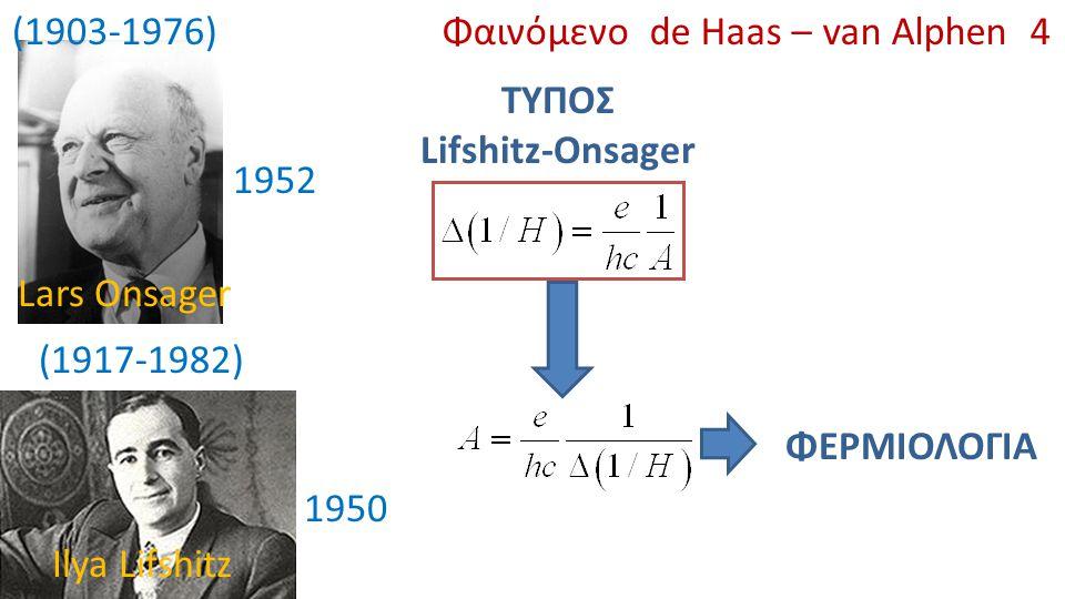 Φαινόμενο de Haas – van Alphen 4 Lars Onsager (1903-1976) (1917-1982) Ilya Lifshitz 1952 1950 ΤΥΠΟΣ Lifshitz-Onsager ΦΕΡΜΙΟΛΟΓΙΑ