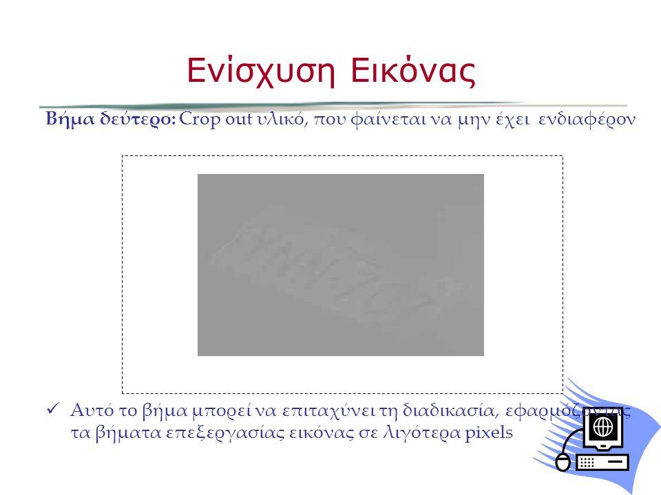 Βήμα δεύτερο: Crop out υλικό, που φαίνεται να μην έχει ενδιαφέρον Αυτό το βήμα μπορεί να επιταχύνει τη διαδικασία, εφαρμόζοντας τα βήματα επεξεργασίας εικόνας σε λιγότερα pixels Ενίσχυση Εικόνας