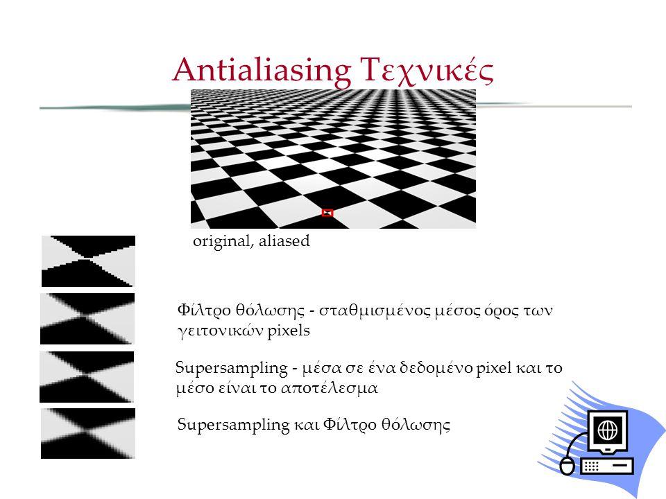 Antialiasing Τεχνικές original, aliased Φίλτρο θόλωσης - σταθμισμένος μέσος όρος των γειτονικών pixels Supersampling - μέσα σε ένα δεδομένο pixel και το μέσο είναι το αποτέλεσμα Supersampling και Φίλτρο θόλωσης